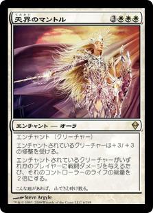 【Foil】《天界のマントル/Celestial Mantle》[ZEN] 白R