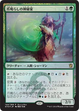 《爪鳴らしの神秘家/Rattleclaw Mystic》[BOXプロモ] 緑