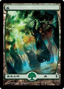 【Foil】《森/Forest》(248)[ZEN] 土地