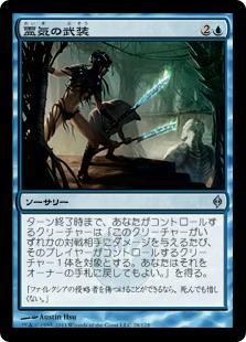 【Foil】《霊気の武装/Arm with AEther》[NPH] 青U