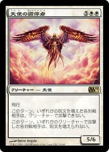 【Foil】《天使の調停者/Angelic Arbiter》[M11] 白R