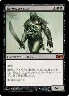 【Foil】《墓所のタイタン/Grave Titan》[M11] 黒R