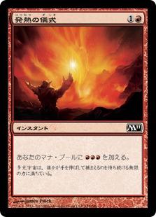 《発熱の儀式/Pyretic Ritual》[M11] 赤C