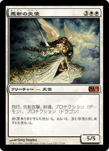 《悪斬の天使/Baneslayer Angel》[M11] 白R
