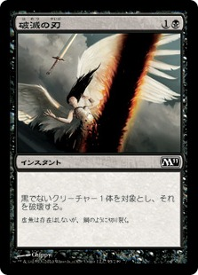 《破滅の刃/Doom Blade》[M11] 黒C