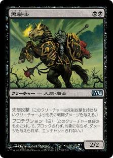 《黒騎士/Black Knight》[M11] 黒U