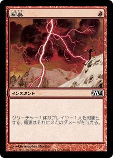 《稲妻/Lightning Bolt》[M11] 赤C
