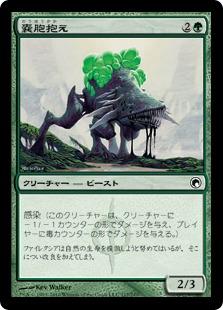 《嚢胞抱え/Cystbearer》[SOM] 緑C