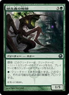 《絡み森の鮟鱇/Tangle Angler》[SOM] 緑U