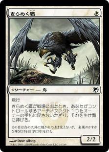 《きらめく鷹/Glint Hawk》[SOM] 白C
