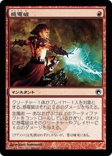 《感電破/Galvanic Blast》[SOM] 赤C