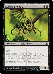 《疫病のとげ刺し/Plague Stinger》[SOM] 黒C