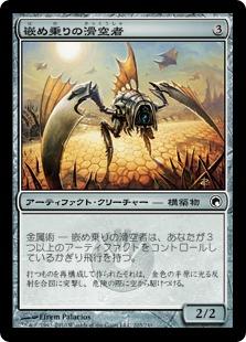 《嵌め乗りの滑空者/Snapsail Glider》[SOM] 茶C