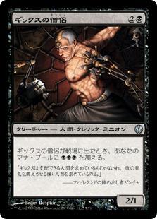 《ギックスの僧侶/Priest of Gix》[PvC] 黒U