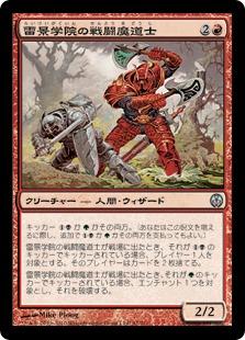 《雷景学院の戦闘魔道士/Thunderscape Battlemage》[PvC] 赤U