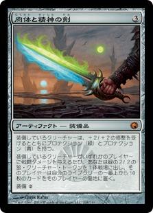 《肉体と精神の剣/Sword of Body and Mind》[SOM] 茶R