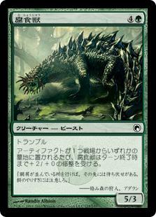 《腐食獣/Molder Beast》[SOM] 緑C