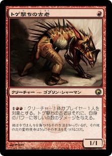 《トゲ撃ちの古老/Spikeshot Elder》[SOM] 赤R