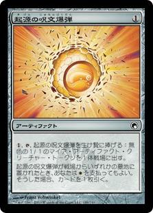 《起源の呪文爆弾/Origin Spellbomb》[SOM] 茶C
