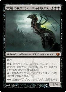《荒廃のドラゴン、スキジリクス/Skithiryx, the Blight Dragon》[SOM] 黒R