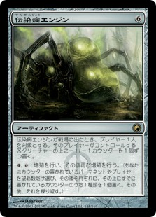 《伝染病エンジン/Contagion Engine》[SOM] 茶R