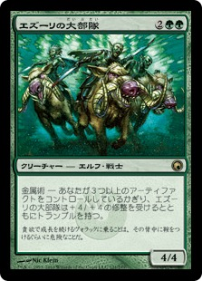 《エズーリの大部隊/Ezuri's Brigade》[SOM] 緑R