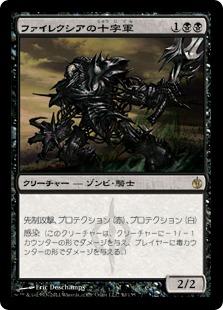 《ファイレクシアの十字軍/Phyrexian Crusader》[MBS] 黒R
