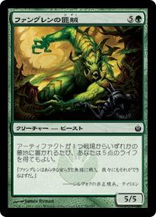 《ファングレンの匪賊/Fangren Marauder》[MBS] 緑C