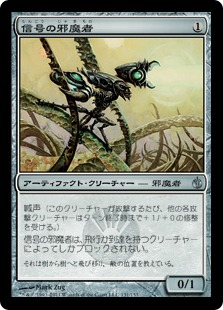 《信号の邪魔者/Signal Pest》[MBS] 茶U
