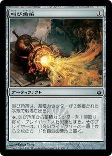 Foil】《叫び角笛/Shriekhorn》[MBS] 茶C | 日本最大級 MTG通販サイト ...