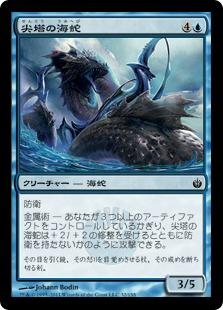 《尖塔の海蛇/Spire Serpent》[MBS] 青C