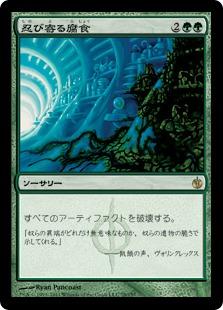 《忍び寄る腐食/Creeping Corrosion》[MBS] 緑R