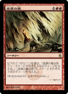 《金屑の嵐/Slagstorm》[MBS] 赤R
