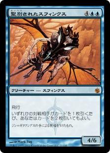 《聖別されたスフィンクス/Consecrated Sphinx》[MBS] 青R