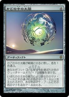 《かごの中の太陽/Caged Sun》[NPH] 茶R