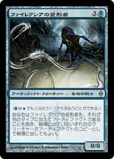 《ファイレクシアの変形者/Phyrexian Metamorph》[NPH] 青R