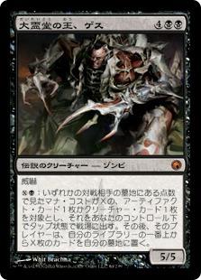 《大霊堂の王、ゲス/Geth, Lord of the Vault》[SOM] 黒R