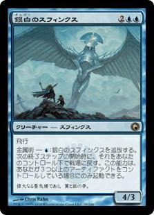 《銀白のスフィンクス/Argent Sphinx》[SOM] 青R