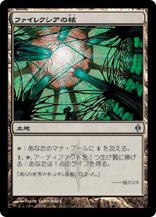 《ファイレクシアの核/Phyrexia's Core》[NPH] 土地U