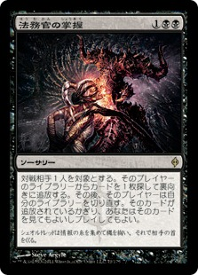 《法務官の掌握/Praetor's Grasp》[NPH] 黒R