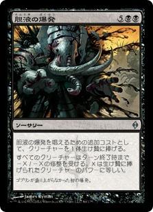 《胆液の爆発/Ichor Explosion》[NPH] 黒U