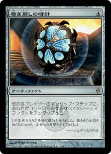 《巻き戻しの時計/Unwinding Clock》[NPH] 茶R