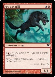 ケッシグの狼