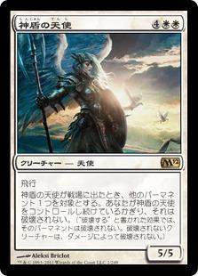 《神盾の天使/Aegis Angel》[M12] 白R