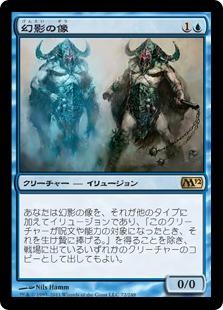《幻影の像/Phantasmal Image》[M12] 青R