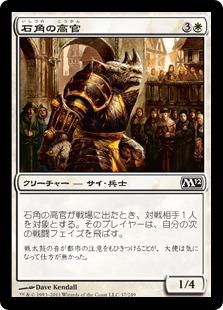 《石角の高官/Stonehorn Dignitary》[M12] 白C