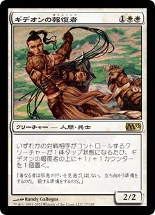 《ギデオンの報復者/Gideon's Avenger》[M12] 白R