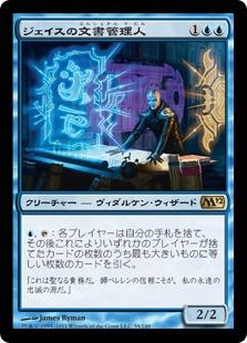 《ジェイスの文書管理人/Jace's Archivist》[M12] 青R