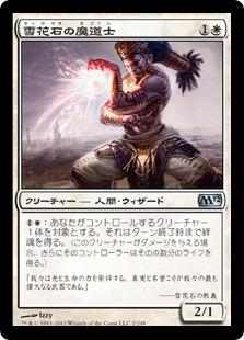 【Foil】《雪花石の魔道士/Alabaster Mage》[M12] 白U