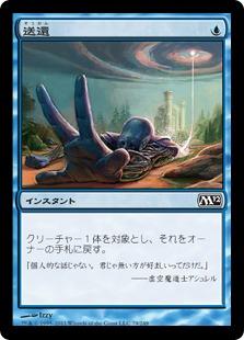 【Foil】《送還/Unsummon》[M12] 青C